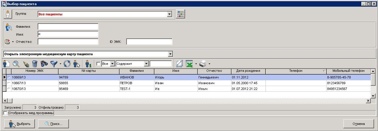 Поиск информации очень прост благодаря встроенным фильтрам.
